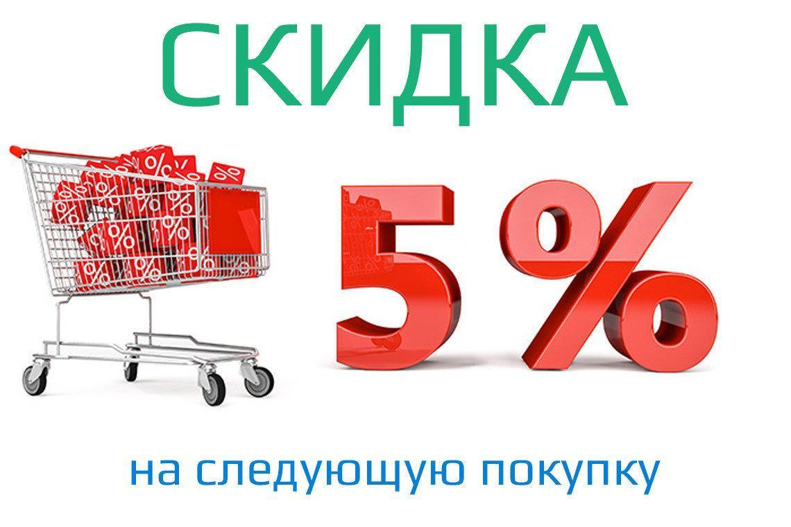 Cкидка 5% на следующую покупку