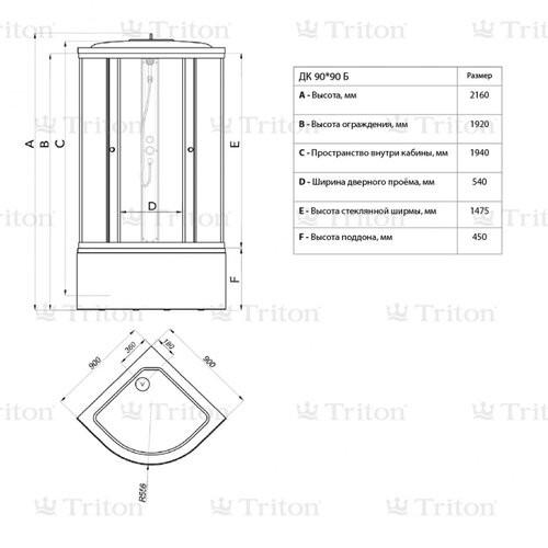 Душевая кабина Triton Риф Б3 90x90 (стекло шиншилла)