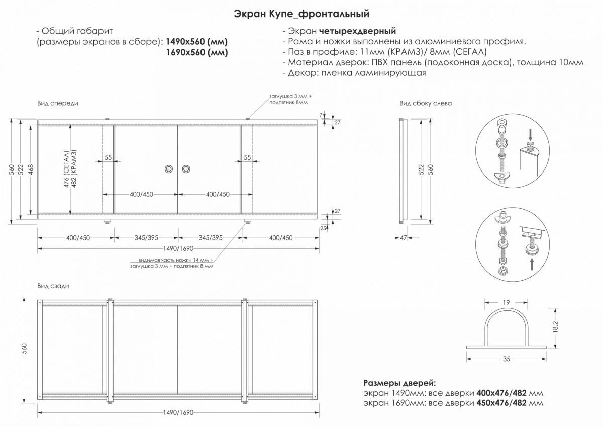 Лицевой экран под ванну Метакам Купе (беленый дуб) 169 см