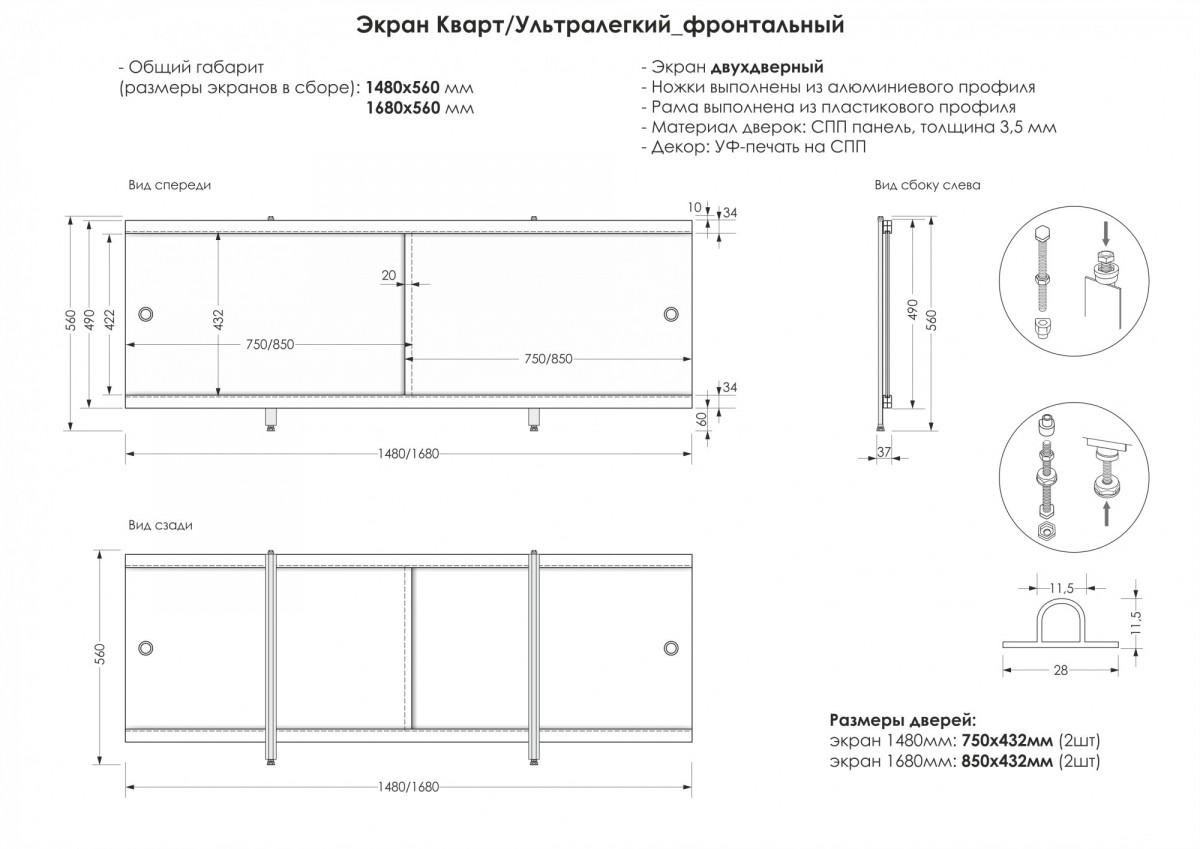 Лицевой экран под ванну Метакам Кварт (черный мрамор) 168 см