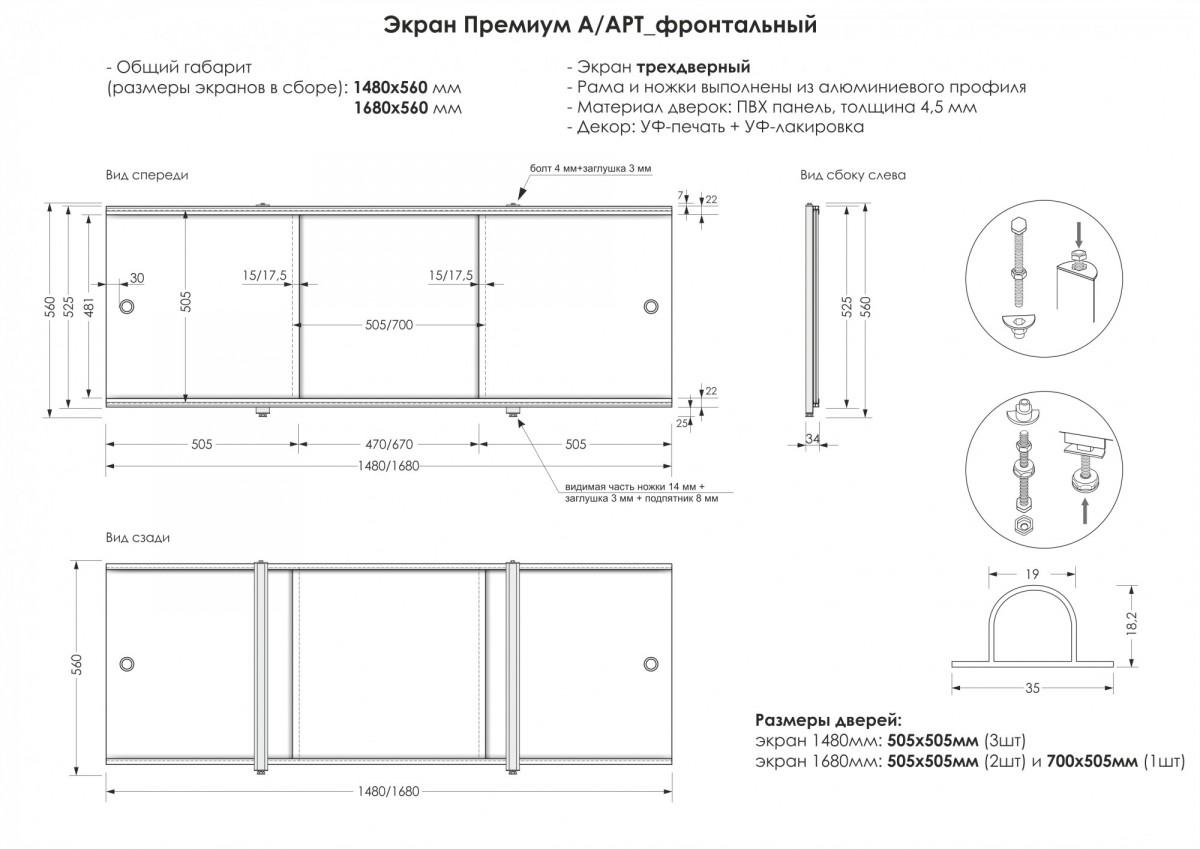 Лицевой экран под ванну Метакам Премиум АРТ (пряная осень №14) 168 см
